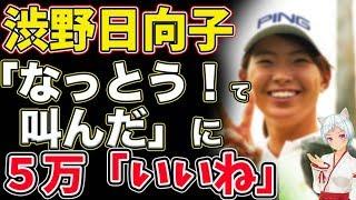 ⛳️【女子ゴルフ】渋野日向子のインスタグラムに5万いいね!なっとうと叫ぶ!💕