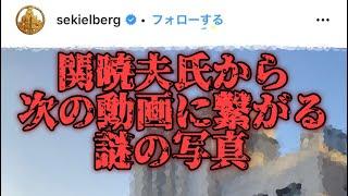 Mr.都市伝説 関暁夫 【謎の写真】インスタグラムにアップされた写真から次の動画に繋がるメッセージと日本について考察します