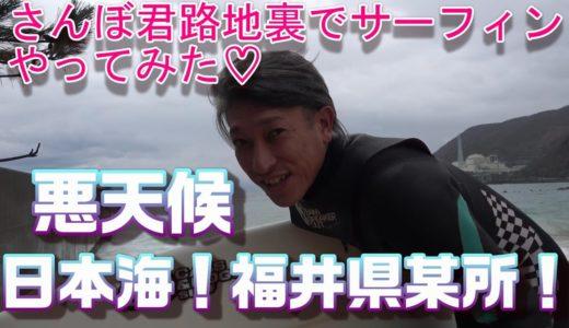 HD【福井県某所】さんぼ君、路地裏サーフィン!インスタグラムもよろしく!概要欄から飛べるよ!