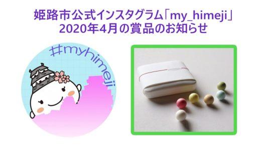 【姫路市公式インスタグラム「my_himeji」 今月(2020年4月分)の賞品のお知らせ】