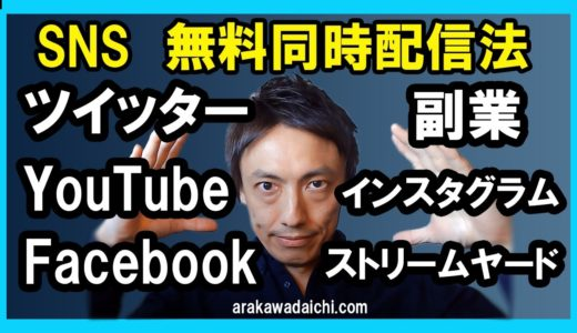【SNS無料同時配信方法】インスタグラム ツイッター YouTube Facebookで同時Liveを実現する【Stream Yard (ストリームヤード)】使い方解説