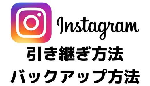 インスタグラムアプリの引き継ぎ方・バックアップ方法【Instagram】