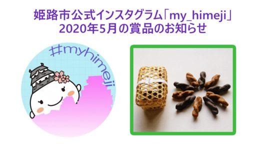 姫路市公式インスタグラム「my_himeji」 2020年5月分の賞品のお知らせ