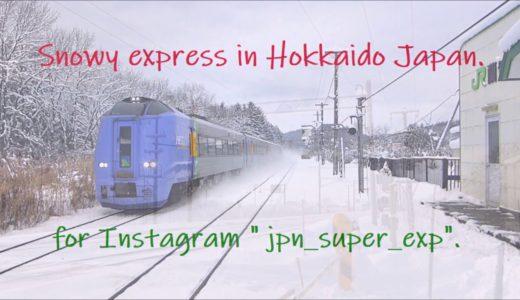 【雪煙の特急】インスタグラム用 Snowy express in Japan (for Instagram)