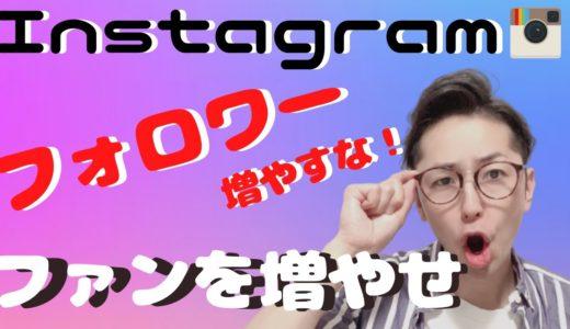 【インスタグラム】フォロワーを増やすな!ファンを増やせ!!!
