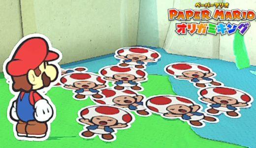 キノピオに何があったんだよ『 ペーパーマリオ オリガミキング 』#5