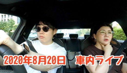 【インスタライブ】2020年8月20日 車内ライブ
