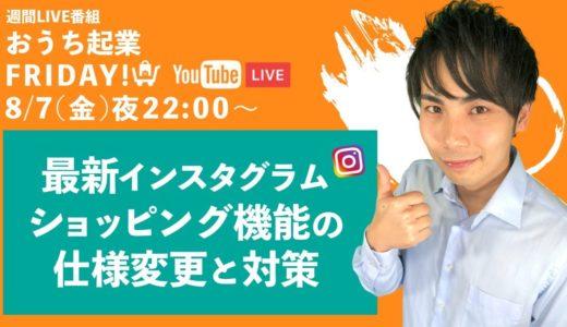 【LIVE】最新インスタグラム ショッピング機能の仕様変更と対策