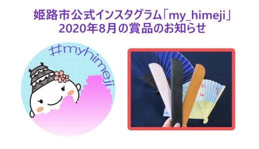 姫路市公式インスタグラム「my_himeji」 2020年8月分の賞品のお知らせ