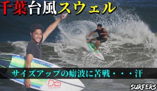 【台風スウェル】アドレナリン全開!!サイズアップでテンション上がった!!癖波に苦戦・・・