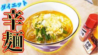 【糖質減】しらたきを使って辛麺作ったら激ウマだった!
