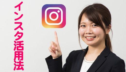 インスタグラム活用法【医経統合実践会】