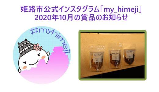 姫路市公式インスタグラム「my_himeji」 2020年10月分の賞品のお知らせ