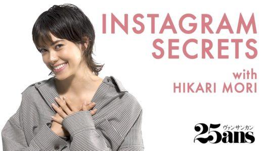 森星、LOVE&PEACEなインスタグラムの裏話を語る|INSTAGRAM SECRETS| 25ans